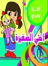 أقرأ وحدي - أختي الصغيرة