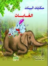 حكايات البيئات - الغابات