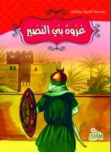 سلسلة الغزوات والمعارك - غزوة بني النضير