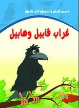 قصص الطير والحيوان فى القرأن - غراب قابيل وهابيل