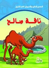 قصص الطير والحيوان فى القرآن - ناقة صالح