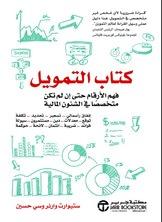 كتاب التمويل