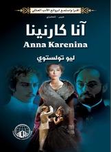 آنا كارنينا (عربي - إنجليزي)