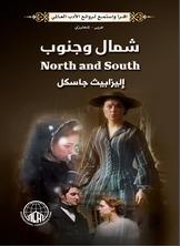 شمال وجنوب (عربي - إنجليزي)