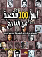 أسوأ 100 شخصية في التاريخ