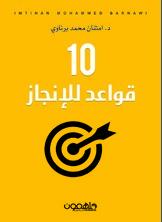 10 قواعد للإنجاز