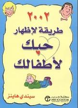 2002 طريقة لإظهار حبك لأطفالك