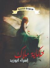 حكاية ملاك