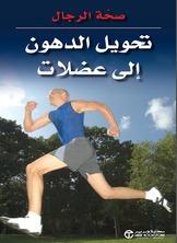 تحويل الدهون إلى عضلات