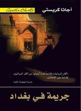 جريمة في بغداد