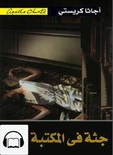 [كتاب صوتي] جثة في المكتبة