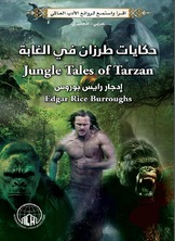 حكايات طرزان في الغابة