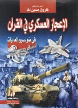 الإعجاز العسكري في القرأن