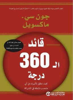 تحميل كتاب قائد 360 درجة pdf